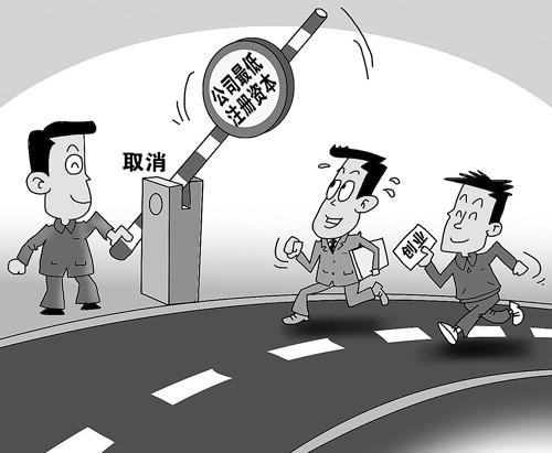 深圳注册公司资金