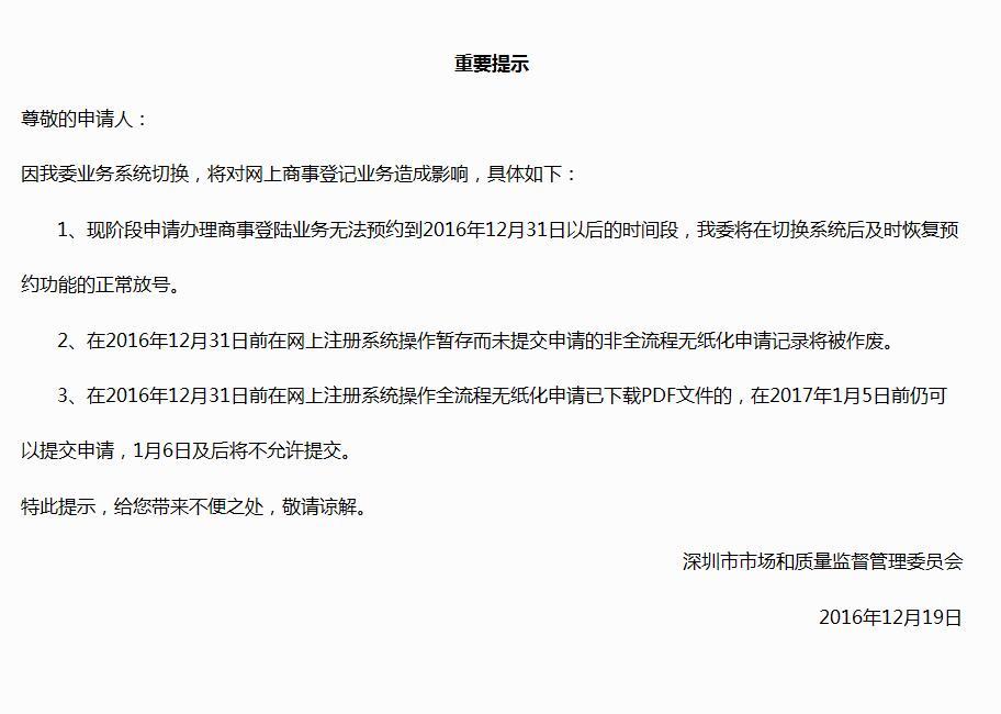 深圳注册公司年底重要提示