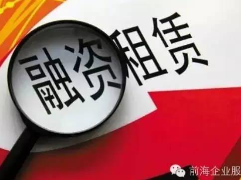 深圳前海融资租赁公司比去年增加了近两倍