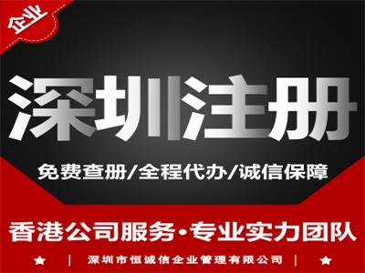 2018深圳注册公司选择哪个区比较好?