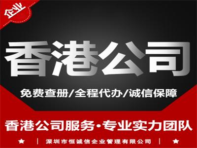 香港公司注册的好处与弊端