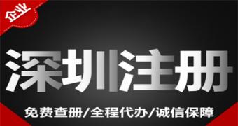 深圳注册公司地址变更后如何办理税务登记