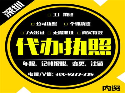 深圳代办营业执照