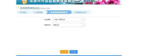 2018深圳注册公司流程及费用