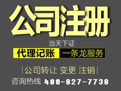 深圳注册公司新规定需要得拿走不谢