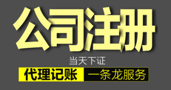 深圳有限公司注册程序是怎么样的?