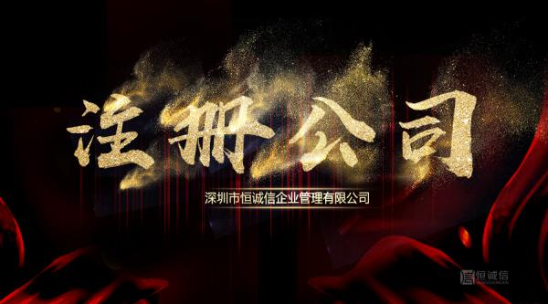 深圳龙华注册公司名称如何选取流程是什么