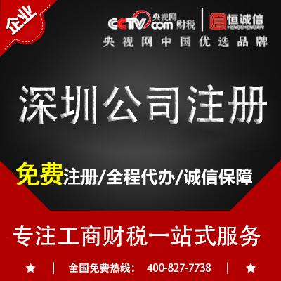 深圳注册公司提交虚假资料股东得进黑名单