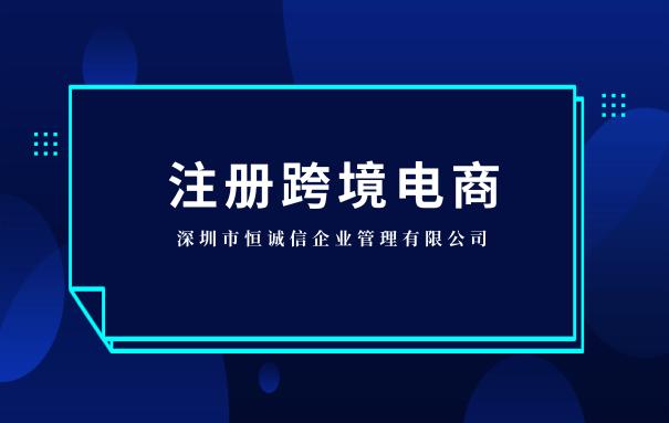 深圳册商贸公司流程